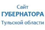 Сайт Губернатора Тульской области